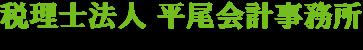 戸塚区の税理士【税理士法人 平尾会計事務所】会社設立もOK